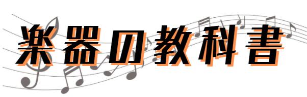 楽器の教科書